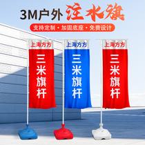 米定制户外广告伸缩底座道旗刃旗帜宣传彩旗定3米7米5注水旗杆