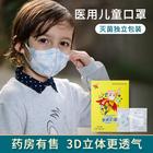 儿童一次性医用口罩小孩专用立体剪裁独立包 券后7.8元包邮