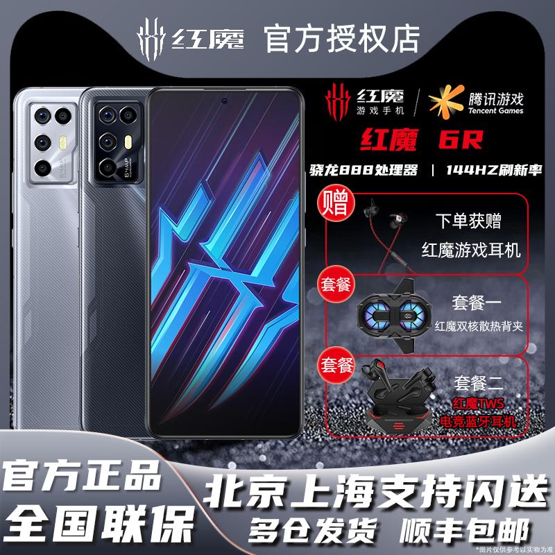 中國代購|中國批發-ibuy99|������6s|【北京可闪送】努比亚红魔6R手机5G电竞游戏手机6pro官方骁龙888透明s
