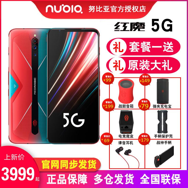 红魔3s nubia红魔mars电竞2手机
