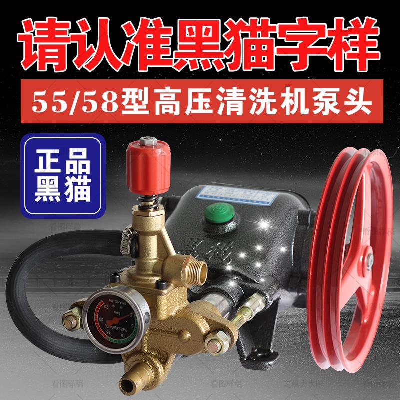 上海黑猫55 /58型泵头配件洗车机券后225.00元
