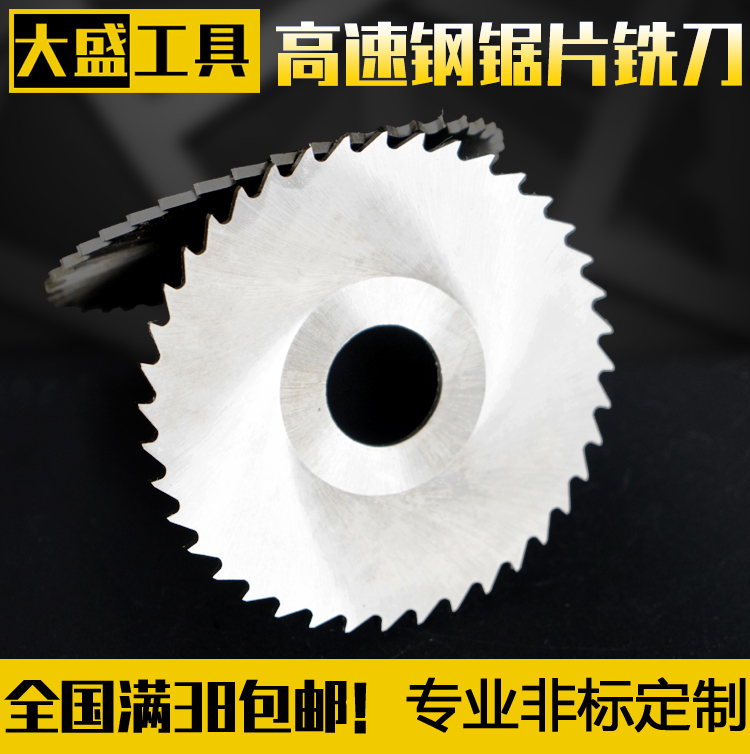 Белый [钢锯片铣刀HSS] высокая [速钢切口铣刀片圆锯片40/75/80/100/125/150]