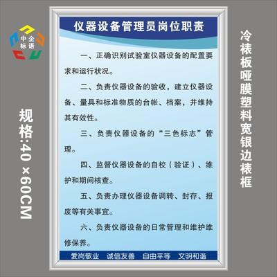 仪器设备管理员岗位职责试验室规章标语标牌KT展板检测研所上墙制