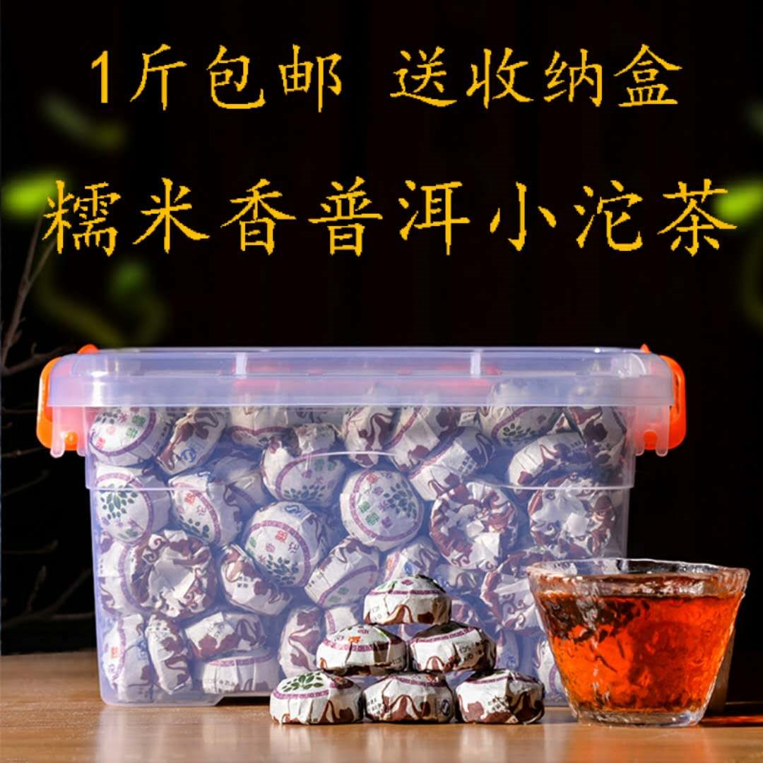 收纳箱小沱茶普洱茶熟茶陈香陈皮菊花糯香普洱生熟茶叶茶饼茶包