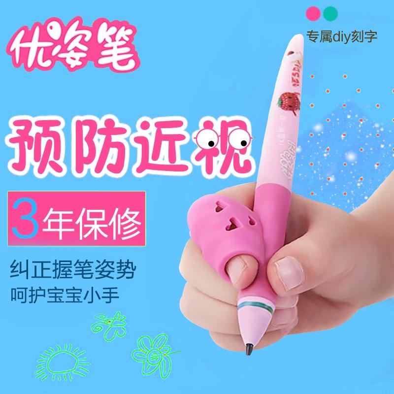 Отлично поза ручка студент карандаш рукоятка точилка правильный положительный рукоятка карандаш поза из карандаш исправлять положительный устройство положительный поза продвижение anti-близорукость