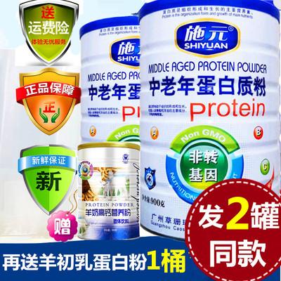 正品施元中老年蛋白质粉中老年人免疫力抵抗力食品增强提高营养品