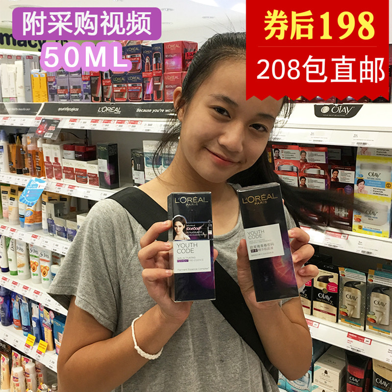 泰国Loreal欧莱雅青春密码酵素精华肌底液补水滋润紧致小黑瓶50ml