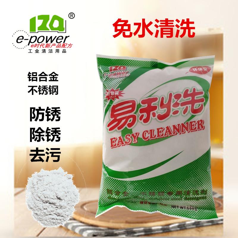 铝合金不锈钢清洁剂强力去污门窗除锈氧化除污清洗剂污渍抛光渍粉