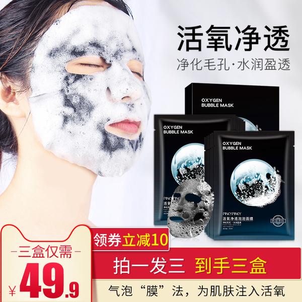 活氧呼吸泡泡面膜贴补水保湿控油深层清洁去黑头收缩毛孔正品女男图片
