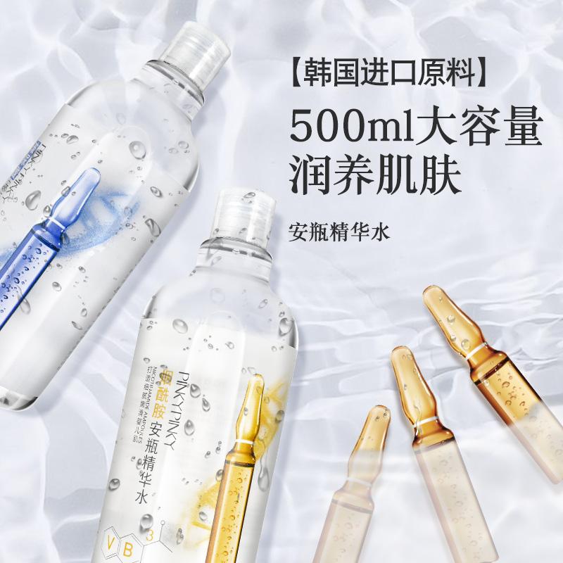 缤肌玻尿酸烟酰胺大安瓶女男爽肤水