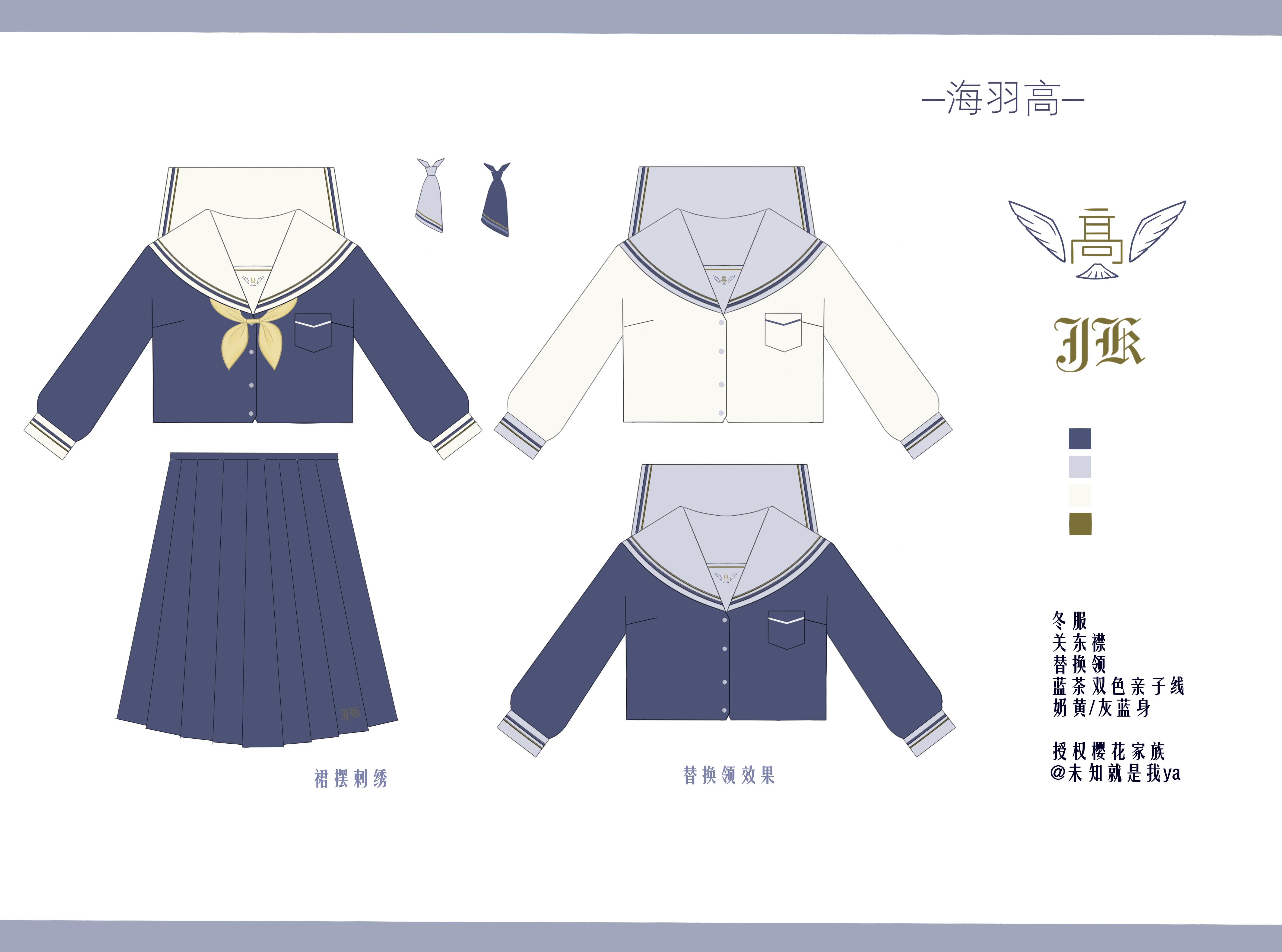 樱花家族jk中间服【海羽高】收藏制服热销0件需要用券