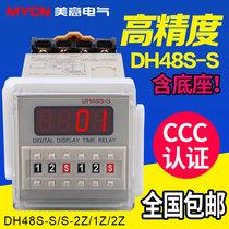 DH48S-S数显时间继电器 220v24v12v380v循环控制时间继电器送底座
