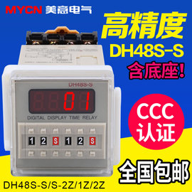 DH48S-S数显时间继电器 220v24v12v380v循环控制时间继电器送底座图片