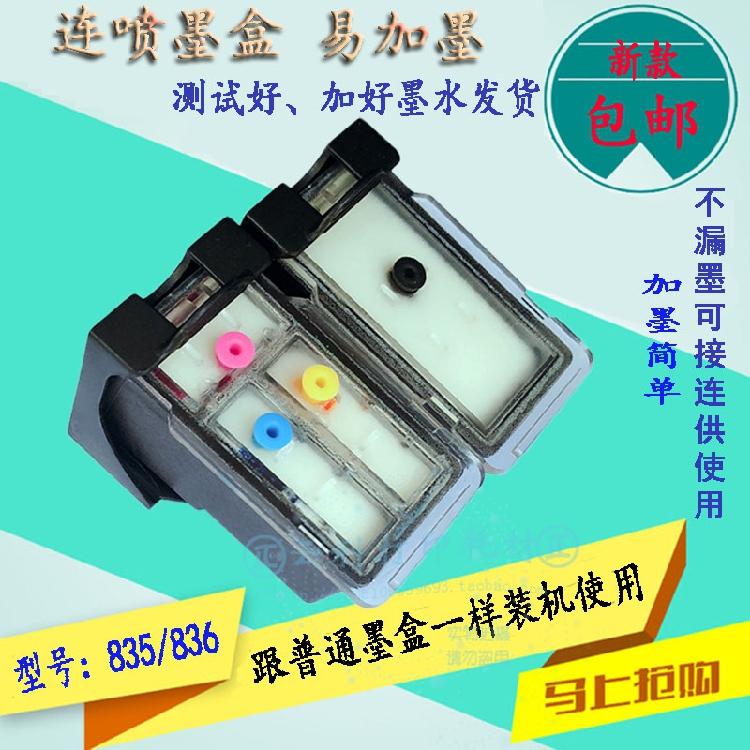 适用佳能PG835XL墨盒CL836彩色连供IP1188打印机连喷可加墨大容量
