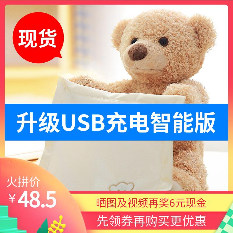 躲猫猫的小熊网红婴儿玩具抖音宝宝说话会唱歌捉迷藏泰迪熊公仔藏