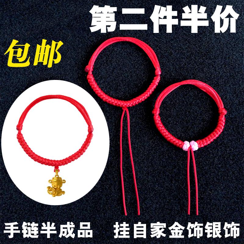 半成品定制手工编织婴儿宝宝成人情侣男女红绳绑金银饰脚手链手绳