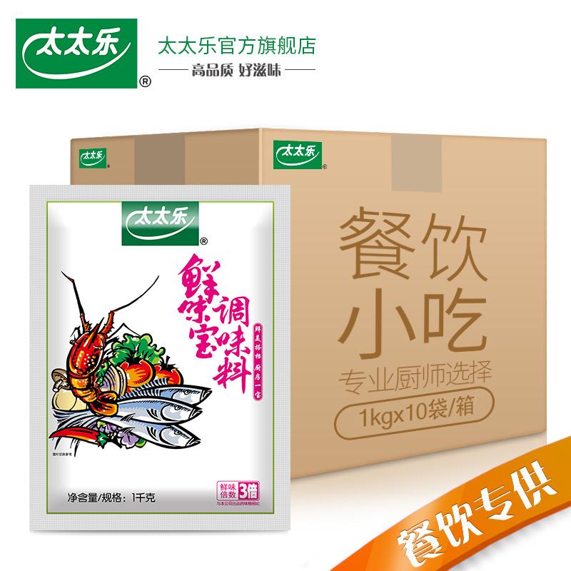 太太乐鲜味宝1000g*10袋整箱鲜味王调料麻辣烫火锅调味餐饮批发