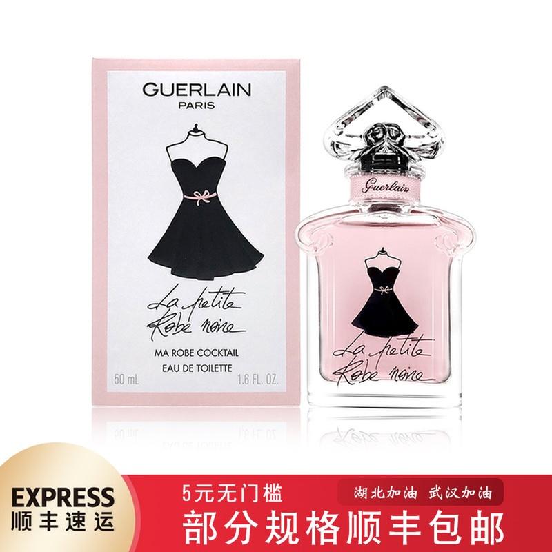 法国Guerlain娇兰LaPetite小黑裙女士香水30/50100ml花果持久淡香优惠券