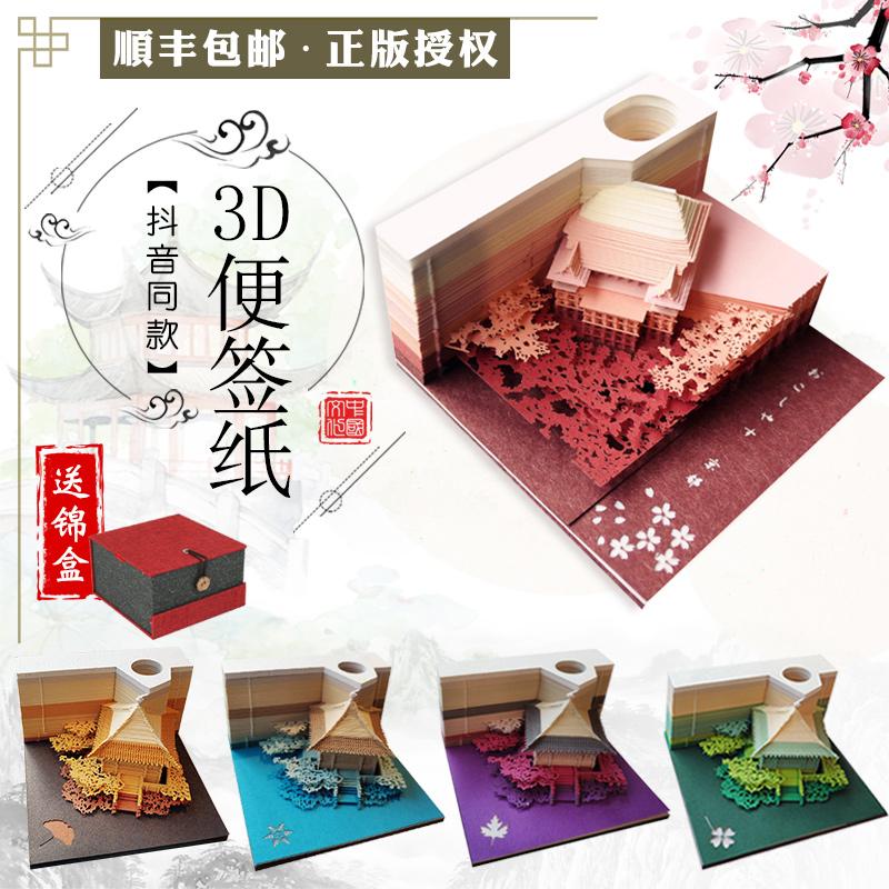 便签纸网红抖音同款纸雕模型便签本子3D立体艺术品日本清水寺建筑生日送礼圣诞节情人节创意礼品元旦爱人礼物,可领取10元天猫优惠券