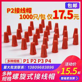 电线压线帽P1P2P3P4螺旋式弹簧式快速接线帽旋转快接头连接神器