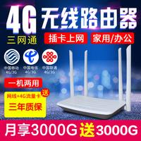 新讯4g无线路由器随身移动wifi无限流量宽带热点全网通用电信联通sim免插电话卡车载mifi上网宝卡托CPE不限速