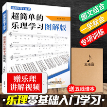Giving video proficiency in music theory is not a dream of super simple music theory learning graphical version of music theory knowledge basic textbook music theory five-line score introductory textbook music score self-taught textbook piano guitar basic music theory