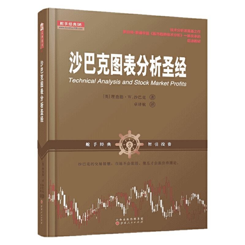 正版 沙巴克图表分析圣经 舵手经典证券书籍理查德 W.沙巴克 股市趋势技术分析 交易智慧 股票证券投资期货外汇交易市场分析书籍