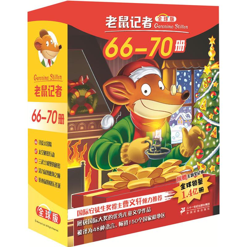 正版 老鼠记者版 礼盒装 第七辑 66-70 幽默冒险之书 成长能量宝典 7-10岁 外国儿童文学 儿童课外阅读 少儿英语读物 少儿童书