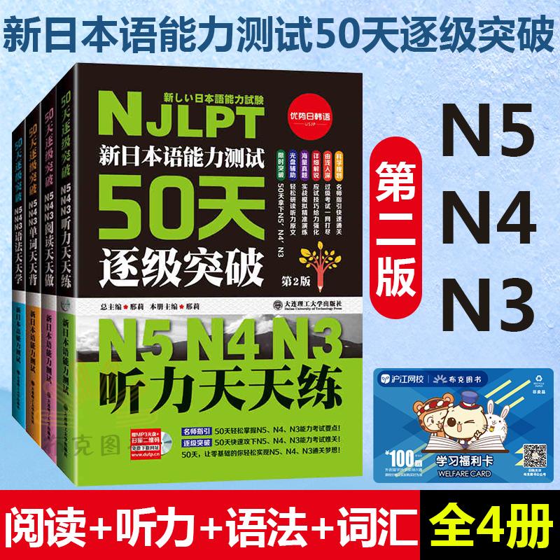 正版 新日本�Z能力�y�50天逐�突破 N5N4N3��x天天做+�力天天�+�Z法天天�W+�~�R天天背 第2版 全套四本 日�Z入�T 自�W 零基�A