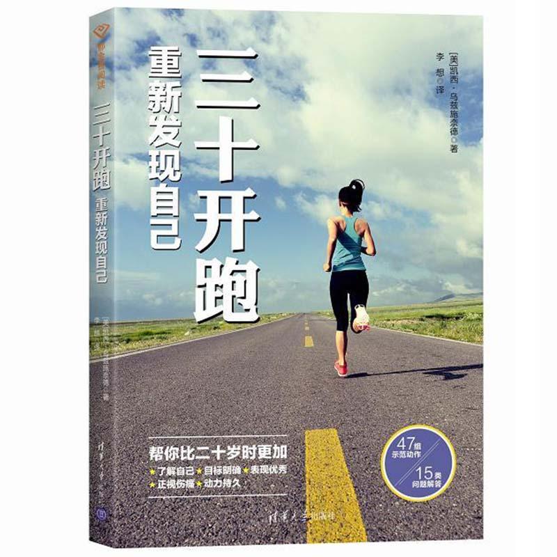 正版 三十开跑:重新发现自己 成功 励志 激励 跑步训练技巧 跑步圣经 中年人跑步姿势训练锻炼指南书 体育运动书 马拉松比赛