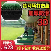 Customized LOGO! Golf Hit Pad Driving Range Special Grade 3D Practice Pad Anti-skid Professional Ball Pad