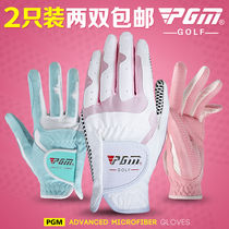 Two pairs! PGM Golf Gloves Womens anti-skid gloves with both hands sunscreen and breathable summer