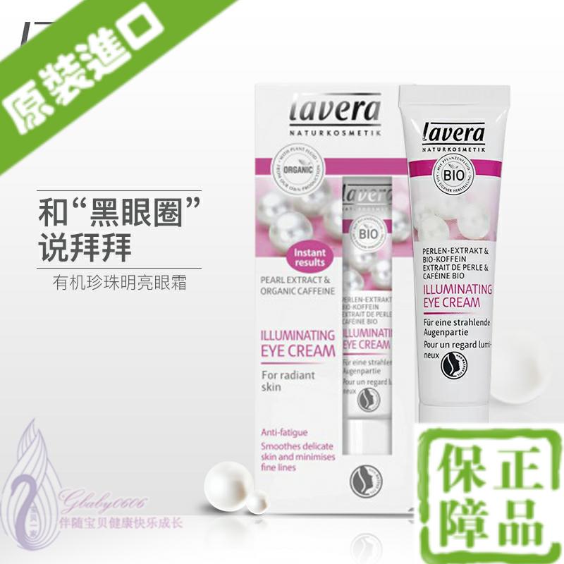 德国进口lavera有机珍珠明亮眼霜去细纹紧致补水滋润眼霜孕妇可用