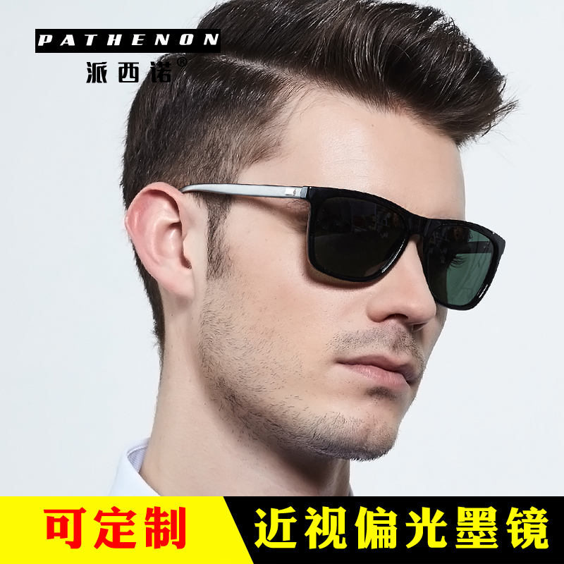 Retro Polarized Sunglasses drivers glasses square polarized driving glasses nearsighted Sunglasses mens fashion degree