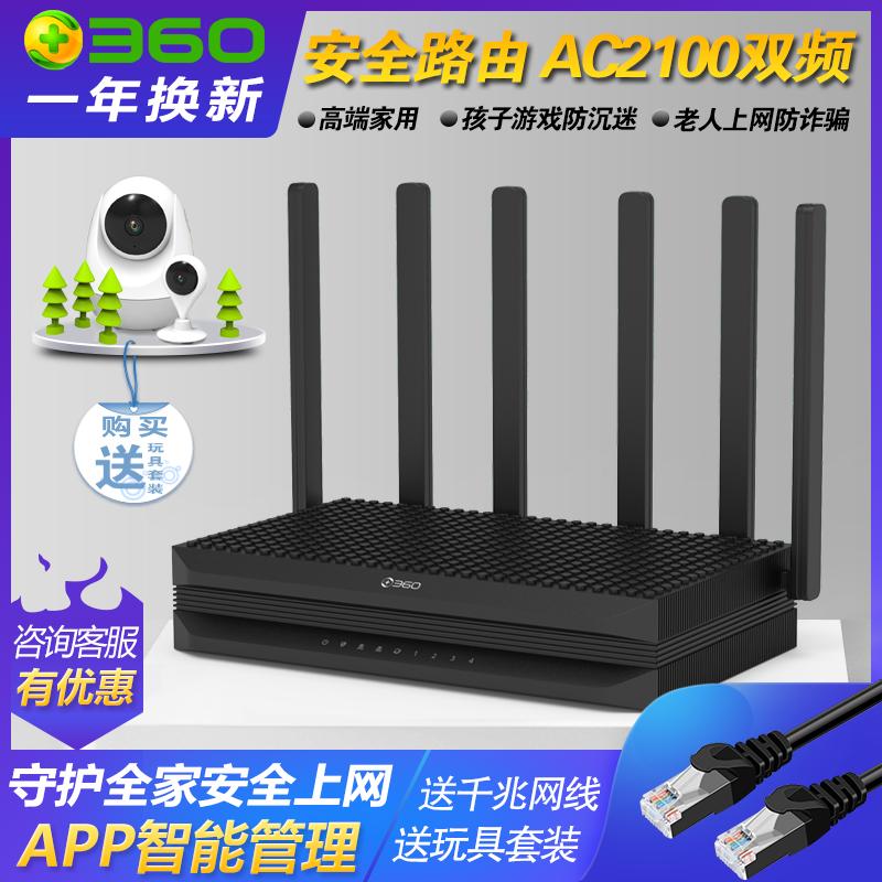 360家庭防火墙路由器5Pro全千兆2100M无线5G双频wifi家用穿墙5智能高速大功率有线光纤宽带别墅F5P全千兆网口