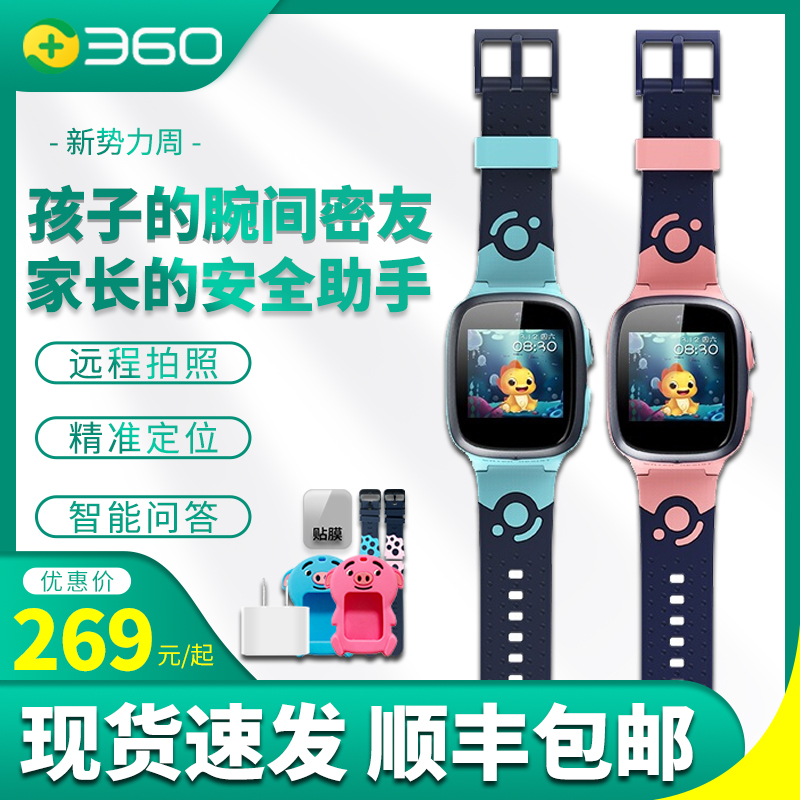 360儿童电话手表8X学生4g全网通智能定位手机男女孩多功能视频9X