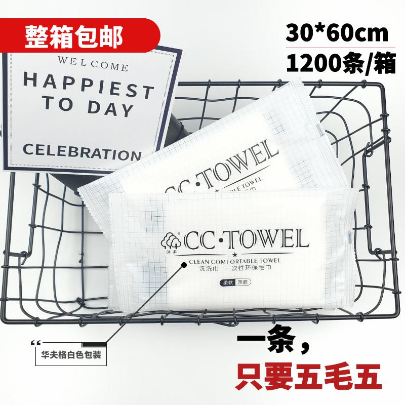 沐禾 纯棉独立包装 酒店一次性毛巾 一包一条 旅行美容洁面独立装