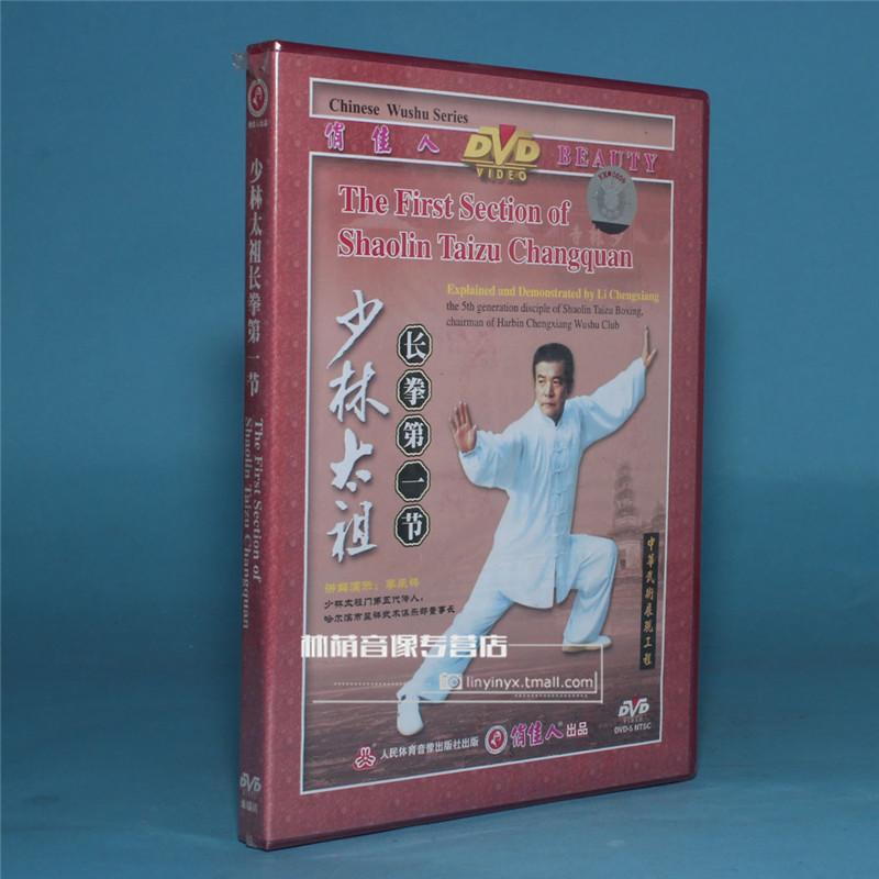 正版武术碟片光盘 少林太祖长拳-少林太祖长拳第一节 1DVD