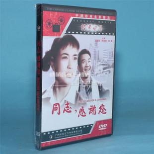 正版老电影光盘 同志,感谢您/同志感谢您1DVD 刘晓庆 邢吉田