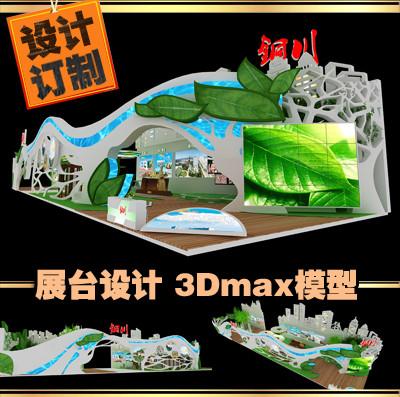 西洽会铜川政府展览展示展位展厅展台设计效果图会展3Dmax模型