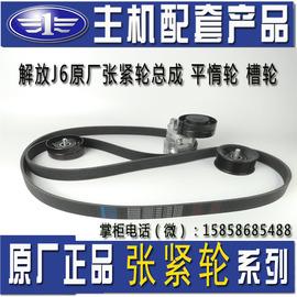 解放J6 锡柴原厂皮带 张紧轮1023015B-36D平惰轮 风扇皮带轮 总成