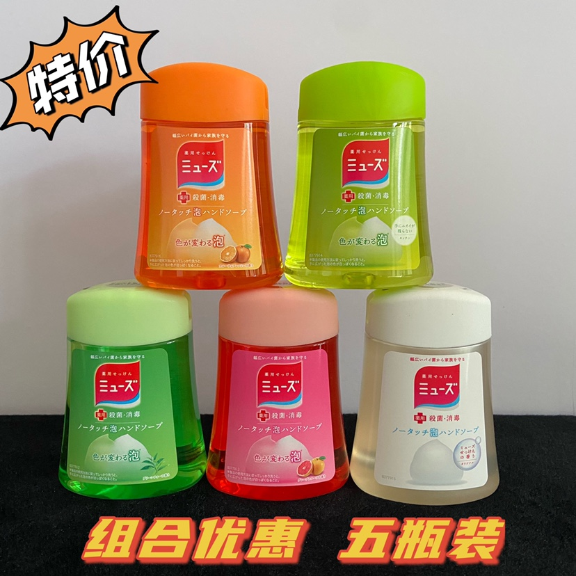 Buy 5 to send 1 Japanese Muse hand washing liquid, children infrared automatic induction foam anti bacteria wash mobile phone for replacement