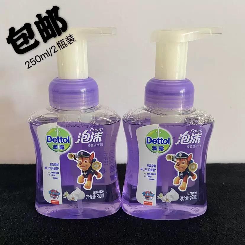 Bao Bao Di Lu Dettol Wang Wang team childrens foam bacteriostatic hand washing liquid cherry orchid flavor 250ml/2 bottle