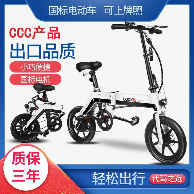 1800.00元包邮新国标折叠电动自行车 代驾超轻小型电瓶锂电池助力代步迷你