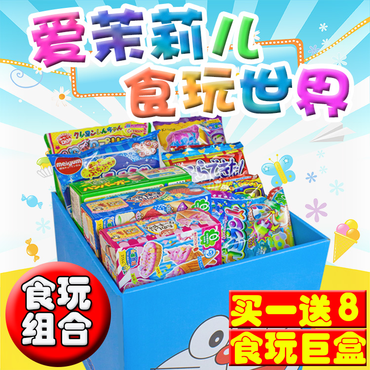 日本食玩DIY冰淇淋汉堡礼包套装礼盒小伶玩具可食食玩日本厨房