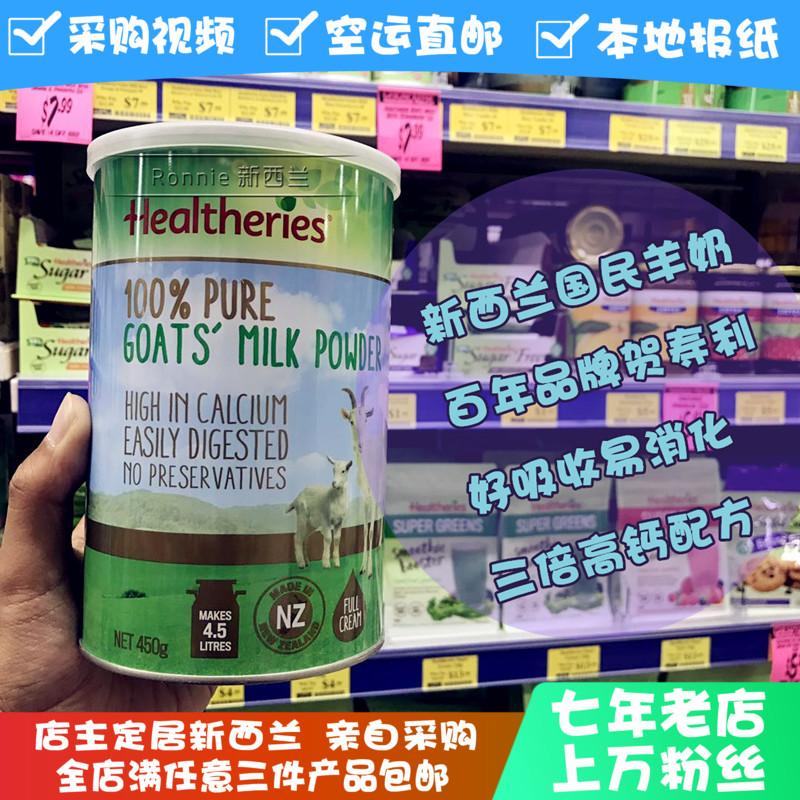 (四罐)新西兰Healtheries贺寿利羊奶粉450g 儿童成人中老年奶粉