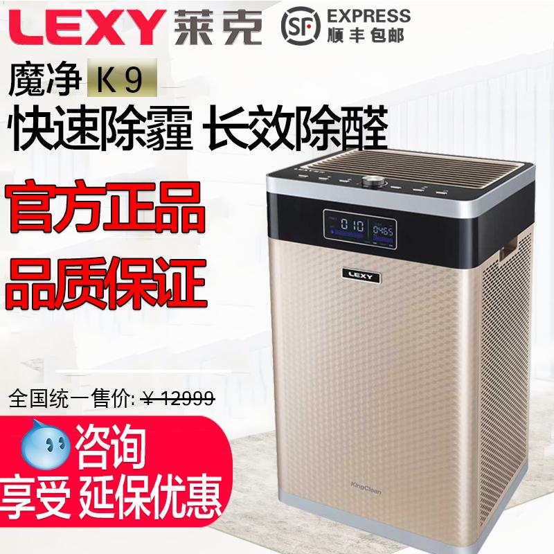 [莱克品牌直销店空气净化,氧吧]莱克空气净化器K9魔净KJ901除霾月销量0件仅售12999元