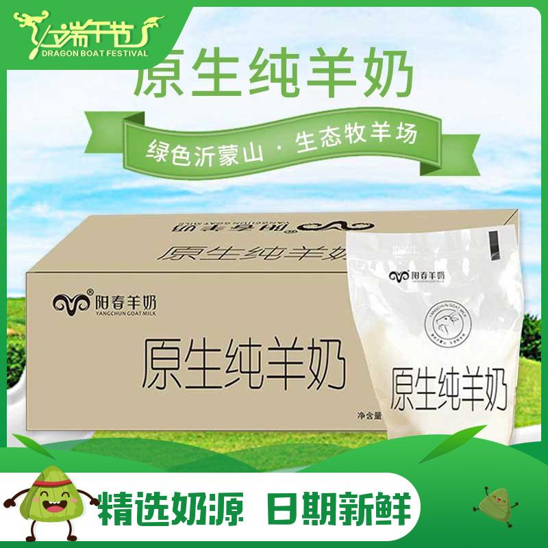 阳春羊奶原生纯羊奶新鲜整箱液态鲜山羊奶儿童孕妇奶袋装200ml*12