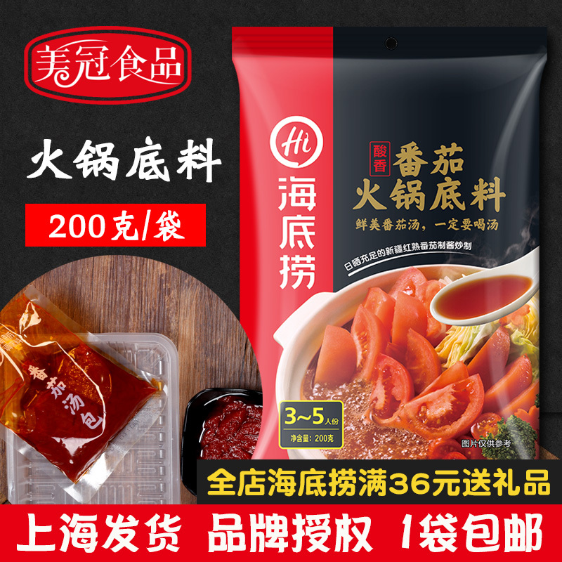海底捞火锅底料番茄200g 酸香番茄 家用火锅底料袋装不辣3-5人份(非品牌)