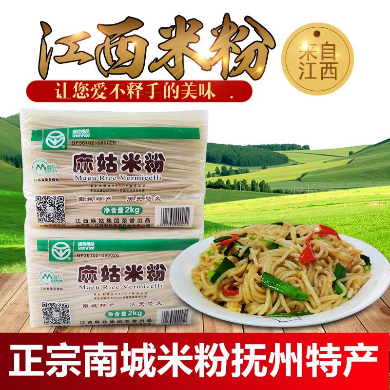 江西8斤南城麻姑抚州酸辣粉米粉12月01日最新优惠
